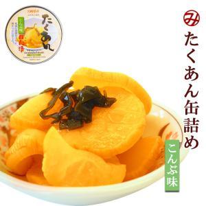 たくあん缶詰め こんぶ味 70g ごはんのおとも沢庵 道本食品 旅行 海外土産に|asianlife