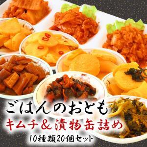キムチ&漬物缶詰め10種類20個セット たくあん沢庵 高菜 キムチの缶詰 アソートセット|asianlife