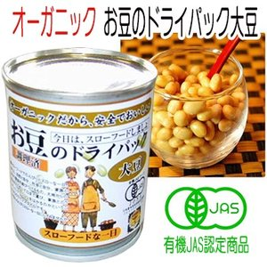 有機 オーガニック お豆のドライパック 大豆 130g 缶詰 遠藤製餡|asianlife
