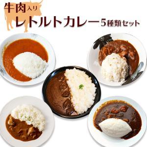 厳選 レトルト 牛カレー アソートセット 5種類5食 牛肉 ギフト 贈り物 景品 父の日|asianlife