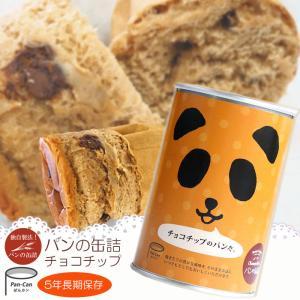 パンの缶詰 チョコチップ味 100g 3年長期保存 パン缶 非常食、保存食、防災用品|asianlife