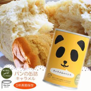 パンの缶詰 キャラメル  焼きたての豊かな風味を、そのまま缶詰に。 いつでもどこでもおいしくいただけ...