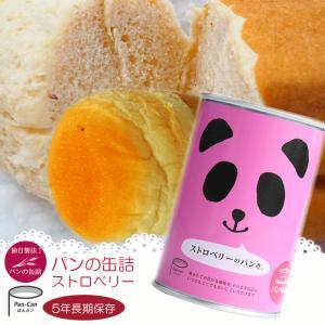 パンの缶詰 ストロベリー  焼きたての豊かな風味を、そのまま缶詰に。 いつでもどこでもおいしくいただ...