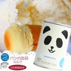 パンの缶詰 ミルク  焼きたての豊かな風味を、そのまま缶詰に。 いつでもどこでもおいしくいただけます...