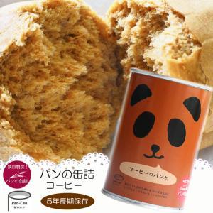 パンの缶詰 コーヒー味 100g 5年長期保存 パン缶 非常食、保存食、防災用品|asianlife