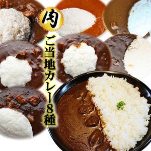 ご当地カレー 肉系レトルトカレー 8種類セット 名物カレー|asianlife