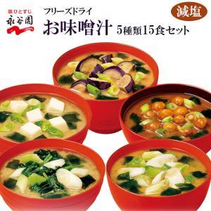 永谷園 フリーズドライ 減塩味噌汁 5種類15食 詰め合わせセット 減塩食品|asianlife