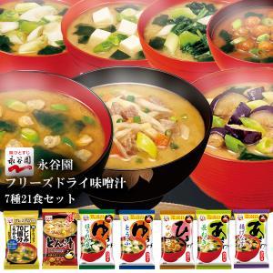 永谷園 フリーズドライ味噌汁7種21食セット あさげ ひるげ ゆうげ しじみ汁 豚汁|asianlife