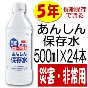 あんしん5年保存水 500ml ×24本(1ケース) 災害・非常用保存水 asianlife
