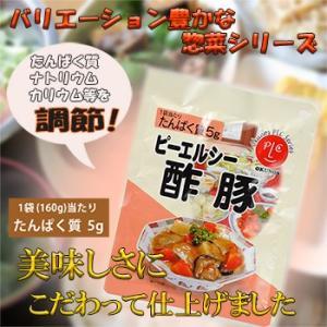PLC ピーエルシー 酢豚 たんぱく質調整食品 低たんぱく惣菜 ホリカフーズ