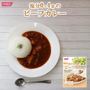 塩分0.4gのビーフカレー (ホリカフーズ インスタントスープ 食品 即席 ギフト プレゼント)|asianlife