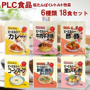 PLC ピーエルシー低たんぱくレトルト惣菜6種18食 詰め合わせセット asianlife