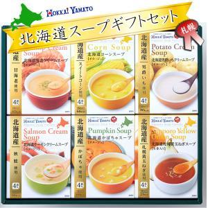 北海大和 6種の北海道スープギフトセット HS-20B インスタントスープ|asianlife