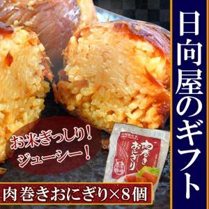 宮崎名産 肉巻きおにぎり120gx8個  ギフト化粧箱入り レトルト食品 おかず 惣菜|asianlife