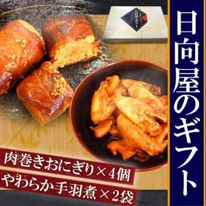 宮崎名産 肉巻きおにぎり120gx4個 やわらかい手羽煮450gx2個 詰め合わせセット (ギフト化粧箱入り)レトルト食品|asianlife