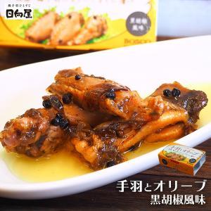おつまみ 手羽とオリーブ 黒胡椒風味  国産炙り手羽の缶詰 日向屋|asianlife