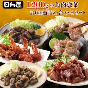 レトルトおつまみ 日向屋 肉の惣菜 6種類詰め合わせセット 焼き鳥 鶏手羽 豚もつ なんこつ 計1200g|asianlife