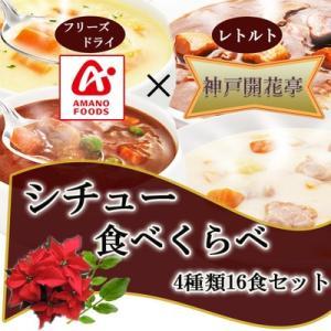 アマノフーズ フリーズドライ シチューと神戸開花亭 レトルト シチュー 食べ比べ 4種類16食セット|asianlife