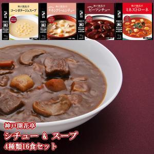 神戸開花亭 シチュー & スープ 4種類16食レトルト食品  洋食 おかず  惣菜 常温・レンジ調理|asianlife