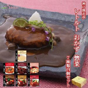 (ギフトボックス) レトルト 惣菜 神戸開花亭7種類14個セット ハンバーグ シチュー 常温・レンジ調理|asianlife