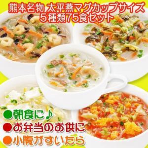 春雨スープ 熊本 ご当地グルメ 太平燕(たいぴーえん)5種類75食セット くまモン|asianlife