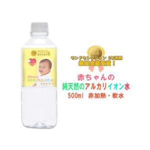 赤ちゃん専用 赤ちゃんの純天然のアルカリイオン水 500ml X24本 ミネラルウォーター 粉ミルク asianlife