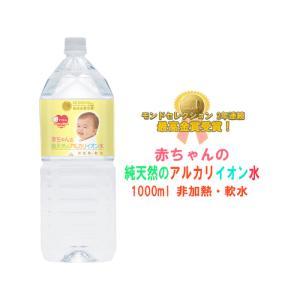 赤ちゃん専用 赤ちゃんの純天然のアルカリイオン水 2LX8本 ミネラルウォーター 粉ミルク|asianlife