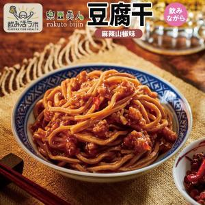 レトルト惣菜 飲み活ラボ 豆腐干 麻辣山椒味 115g おつまみ 常温保存 タンパク質 大豆 国分