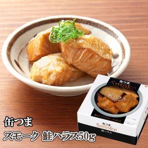 缶つま 缶詰め スモーク 鮭ハラス50g  K&K国分 おつまみ|asianlife