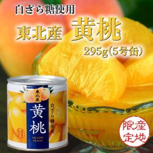 缶づめ 東北産 白ざら糖使用 黄桃の缶詰 295g(5号缶) 国分 K&K 国産缶詰