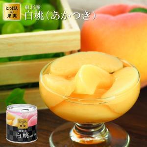 缶詰 にっぽんの果実 東北産 白桃(あかつき) 195g(2号缶) フルーツ 国産 国分 K&K