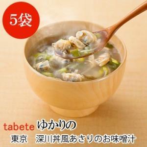 フリーズドライ tabete ゆかりの東京 深川丼風あさりのお味噌汁X5袋