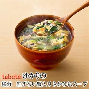 フリーズドライ食品 横浜 紅ずわい蟹入りふかひれスープ (tabete ゆかりの)