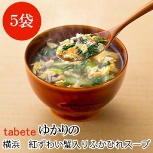 フリーズドライ tabete ゆかりの横浜 紅ずわい蟹入りふかひれスープX5袋