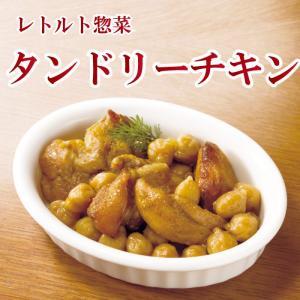 レトルト惣菜おかず タンドリーチキン70g