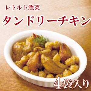 レトルト惣菜おかず タンドリーチキン70g×4