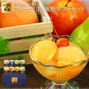 フルーツ缶詰 にっぽんの果実 8種類詰め合わせギフト箱セット(1)国産|asianlife