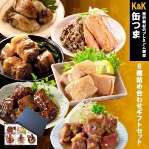 お中元 缶詰 缶つま 6種類詰め合わせギフトセット おつまみ|asianlife