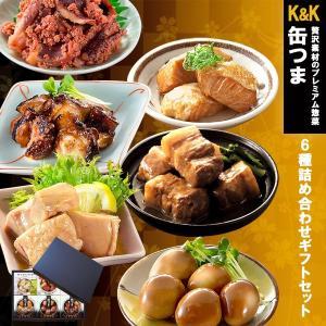お中元 缶詰 缶つま 6種類詰め合わせギフトセット(4) おつまみ|asianlife