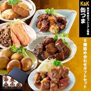 お中元 缶詰 缶つま 6種類詰め合わせギフトセット(5) おつまみ|asianlife