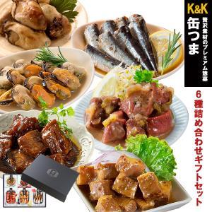 お歳暮 缶つま 6種類ギフトセット(1) おつまみ缶詰|asianlife