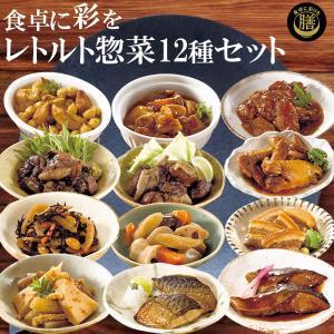 レトルト惣菜 膳惣菜 おかず詰め合わせ12種セット レトルト食品和食 常温保存