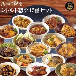 レトルト惣菜 膳惣菜 おかず詰め合わせ15種セット レトルト食品 常温保存