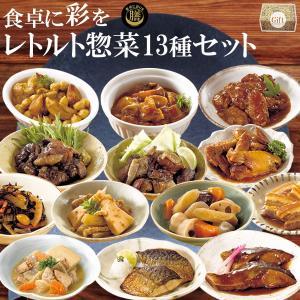 (ギフトボックス) レトルト惣菜 膳惣菜 詰め合わせ13種セット 食卓に彩りを 膳 常温保存 非常食・保存食 御歳暮 御年賀
