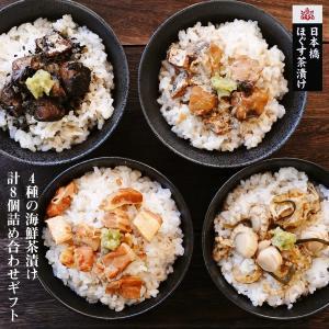 国分 桐印 日本橋ほぐす茶漬けの素 4種類計8個入り 詰め合わせギフトセット|asianlife