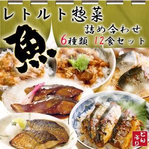 レトルト惣菜 魚のおかず  6種類12食セット  小さい丼の具 4種 手の込んだ魚の一品料理 2種 ...