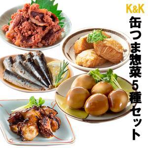 缶つま 缶詰め 5種類詰め合わせセット K&K国分 おつまみ あて ワイン 常温保存 非常食・保存食|asianlife