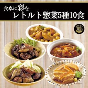 レトルト 惣菜 おかず詰め合わせセット 5種類10食セット 常温長期保存(膳シリーズ)