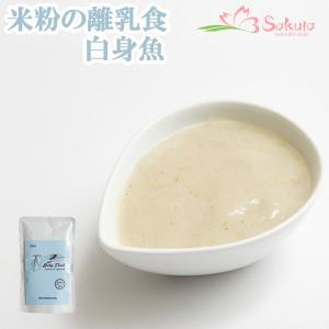 米粉の離乳食ベビーフード 白身魚100g 7ヶ月頃から 無添加 ノンアレル ギー|asianlife