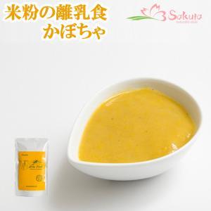 米粉の離乳食ベビーフード かぼちゃ100g 5ヶ月頃から 無添加 ノンアレルギー|asianlife